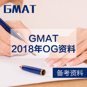 【资料】GMAT 2018年OG资料(热门)-电子版