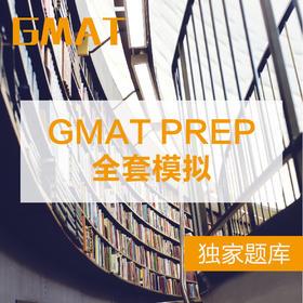 【题库】GMAT PREP全套模拟-电子版