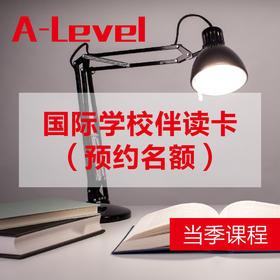 【课程】国际学校伴读卡(预约名额)预售
