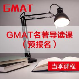 【课程】GMAT名著导读课(预报名)-预售