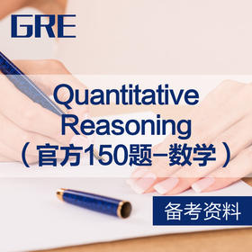 【资料】Quantitative Reasoning(官方150题-数学)-电子版