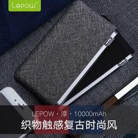 乐泡Lepow-淳(手工织物版)移动电源-10000毫安