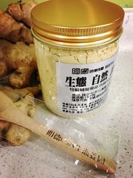 套餐团购 特价临保 '七不'小黄姜 超细姜母粉110克/3瓶装 特惠/超过2百目/2020.6.15生产