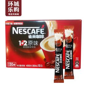 雀巢原味咖啡450g-044859