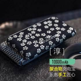 乐泡Lepow-淳(樱花版 手工织物)移动电源-10000毫安