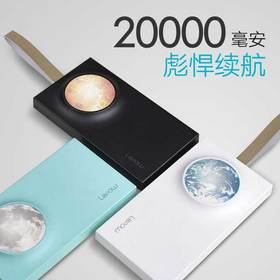 乐泡lepow 揽月20000毫安充电宝 可照明的充电宝 大容量手机通用 超薄便携聚合物移动电源 双输入输出 Lightning(苹果)输入口