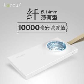 乐泡lepow 揽月10000毫安充电宝 可照明的充电宝 大容量手机通用 超薄便携聚合物移动电源 双输入输出 Lightning(苹果)输入口