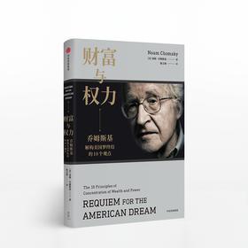 财富与权力:乔姆斯基论美国梦终结的十个观点    诺姆·乔姆斯基