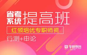 2018河北省考系统提高课程