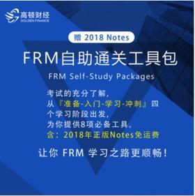高顿网校 高顿2018FRM一二级自主通关学习包冲刺押题网课赠教材notes