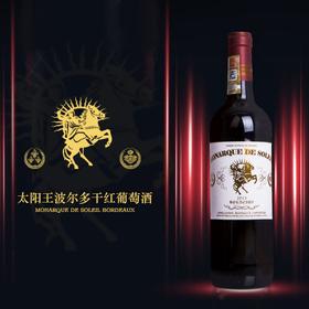 太阳王波尔多干红葡萄酒
