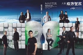 ,zip | 小米·今日未来馆《东方艺术·大家》专刊