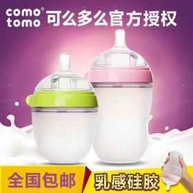 硅胶奶瓶comotomo宽口径防胀气仿母乳吸管手柄瓶盖适配可么多么