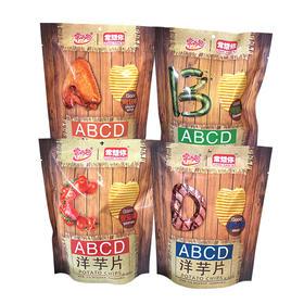 常两包洋芋片ABCD系列95g