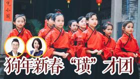 """旺!狗年新春""""璜""""才团限量抢!"""