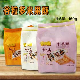 米拉熊谷粒多米果酥