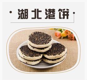 湖北港饼 黄石港饼