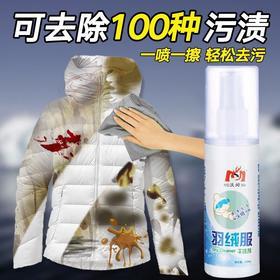 【干净衣服 喷出来】e棉衣羽绒服干洗剂 100ml 快速去污无需水洗
