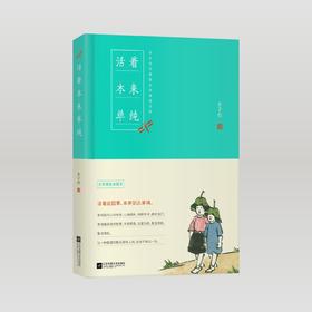 【活着本来单纯】丰子恺散文漫画精品集