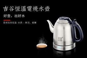 吉谷TA0102 不锈钢304食品级恒温电烧水壶
