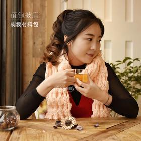 棒针编织面包围巾披肩编织材料包小辛娜娜钩织灯笼毛线围巾披肩