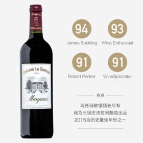 【玛歌村伟大年份】 JS94 WE93 RP91 古阁酒庄玛歌村干红2015 法国最著名的四大名村之一 新春开年酒