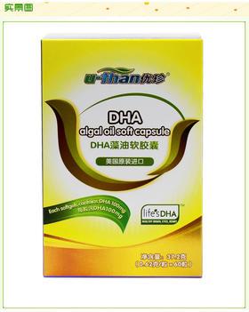 优珍DHA藻油软胶囊(第二件半价)