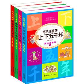 写给儿童的中华上下五千年全套4册趣味漫画版1-4册 7-8-9-10-12岁一二三年级小学生课外阅读故事书绘本中国古代历史经典读物书籍