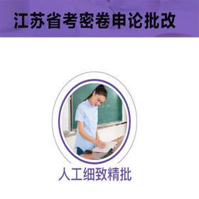 2018江苏省考密卷申论批改