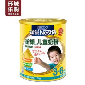 雀巢儿童奶粉 3+ (听装)1kg-008769