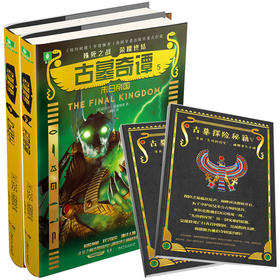 意林 古墓奇谭4石头战士+古墓奇谭5末日帝国 共2本套装 随书附赠 古墓探险秘籍 神秘探险 科学悬疑 玄幻小说