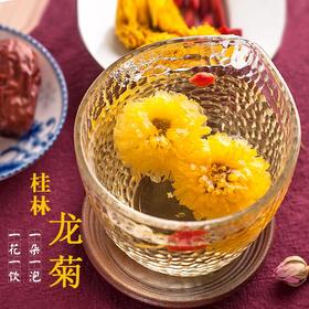 泉水滋养的龙菊花茶,一朵一泡,香味持久!
