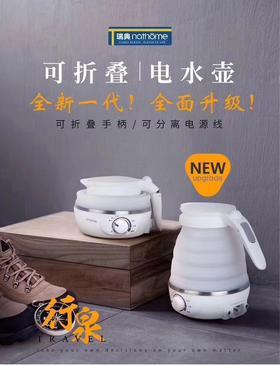 现货 nathome/北欧欧慕 旅行电热水壶迷你自动断电折叠二代烧水壶