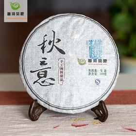 普洱茶吧 秋意 2013年勐海秋茶 全手工200g