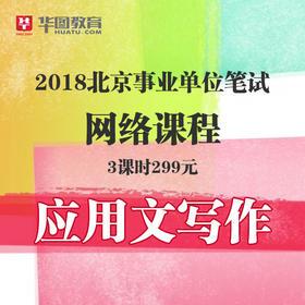 2018北京市事业单位考试笔试【主观题应用文写作】网络课程