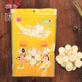 【满2包邮】海乳 纯牛奶粉压制 未添加植脂末原味奶片 227g 袋装