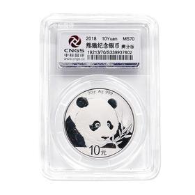 2018年熊猫30克银币封装评级满分版