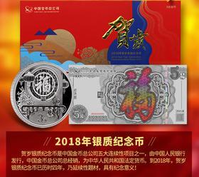 2018年贺岁福字银币套装(签名版)