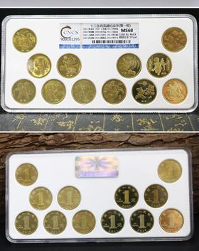 【首轮生肖】第一轮十二生肖流通纪念币大全(评级封装版)·中国人民银行发行