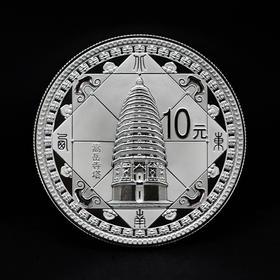 【秒杀】世界文化遗产天地之中1盎司银币·中国人民银行发行