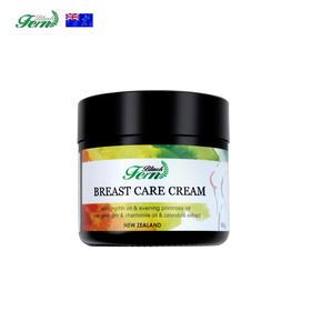 新西兰进口 纯天然植物胸部护理 丰胸按摩霜 消除乳叶增生 美化乳房 缓解经期胀痛