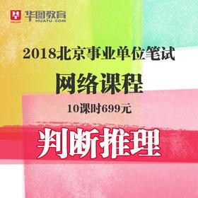 2018北京市事业单位考试笔试【判断推理】网络课程