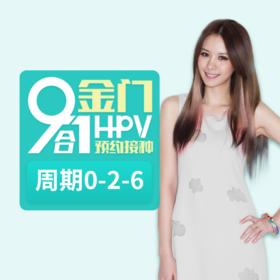 台湾金门9价HPV疫苗预约 【周期0-2-6】