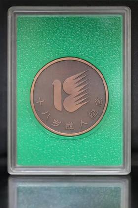 【上海造币】十八岁成人纪念铜章