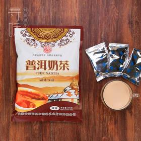 【满2包邮】海乳 草原普洱奶茶 380g 咸味