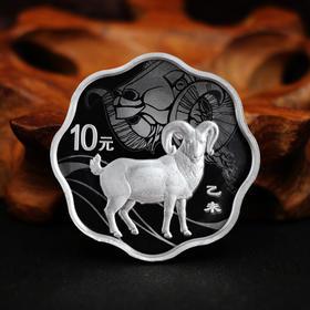 【生肖羊】2015年羊年1盎司梅花银币·中国人民银行发行