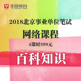 2018北京市事业单位考试笔试【百科知识】网络课程