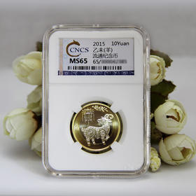 【二轮羊】2015羊年流通纪念币封装版·中国人民银行发行 | 基础商品