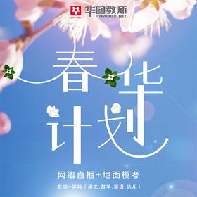 【春华计划】2018天津教师招聘直播套餐课程