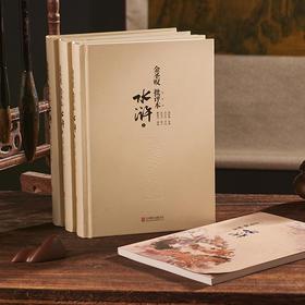 《金圣叹批评本水浒》| 不读金圣叹,枉读《水浒传》